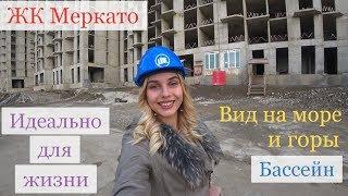Квартиры в Сочи для жизни / Меркато / Недвижимость Сочи