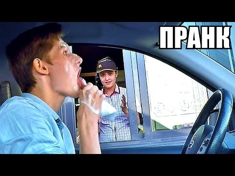 ПРАНК в МакАвто / Розыгрыш в Макдональдсе