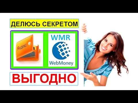 Как перевести деньги с Яндекс деньги на Webmoney без привязки