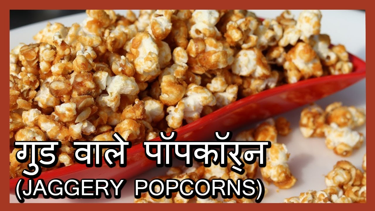how to make how to make popcorn jaggery flavoured popcorn recipe in hindi forumfinder Image collections