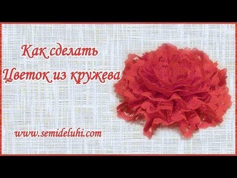 Как сделать цветок из кружева своими руками