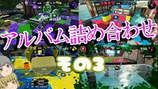 【Switch】もっとスプラトゥーン2やらなイカ?Part 85【ゆっくり実況】