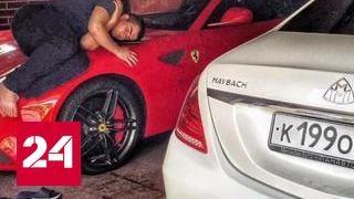 Мажор, гонявший на Ferrari по Москве, оказалcя сыном 'куриного короля'