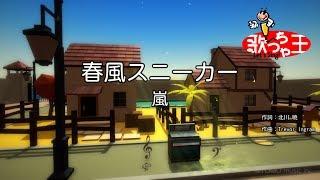 【カラオケ】春風スニーカー/嵐