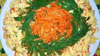 НОВОГОДНИЙ САЛАТ С ИЗЮМИНКОЙ) New Year's Salad. Салат с Корейской Морковью