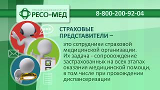 видео РЕСО-Мед