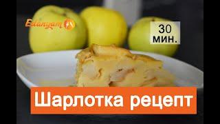 🍎 Шарлотка с яблоками в духовке простой вкусный рецепт 🍏
