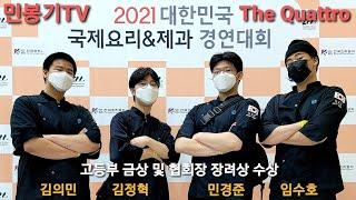 [민봉기TV] 2021…