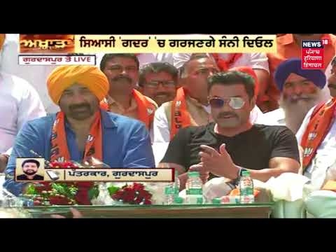 Lok Sabha Elections 2019: BJP's Sunny Deol Files Nomination From Gurdaspur, Brother Bobby With Him