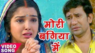 AAMRAPALI DUBEY का सबसे दर्दभरा गीत 2017 - Dinesh Lal Yadav - मोरी बगिया में - Bhojpuri Sad Songs