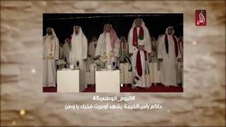 نشرة اخبار فرحة الامارات 2-12-2016 | #اليوم_الوطني_45