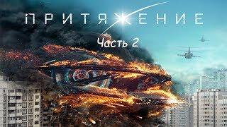 Премьера фильма «Притяжение 2» - Главные события российской киноиндустрии