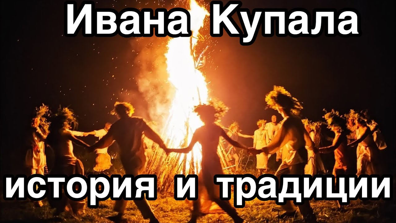 Иван Купала. История, традиции и обычаи праздника. Что нужно и что нельзя делать на Ивана Купала