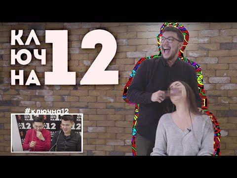 КЛЮЧНА12: ПРАНК | ХАКИМ ТРОГАЕТ ДЕВУШКУ