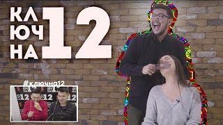КЛЮЧНА12: ПРАНК | ХАКИМ ТРОГАЕТ ДЕВУШКУ | 18+
