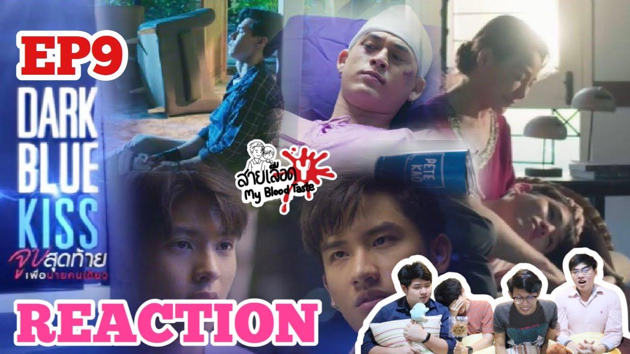 EP9.REACTION!!! Dark Blue Kiss จูบสุดท้ายเพื่อนายคนเดียว : สายเลือดY