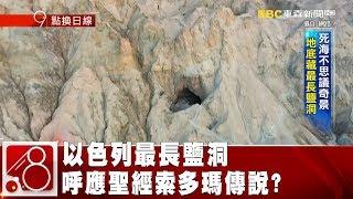 以色列最長鹽洞 呼應聖經索多瑪傳說《8點換日線》2019.03.29