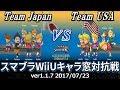 【スマブラWiiU】日本VSアメリカ リュカ窓対抗戦(ストック引継) / Smash 4 WiiU Crew Battle - Japan Lucas Crew vs USA Lucas Crew