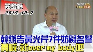 2019.10.07 【#新聞大白話 】韓辦告黃光芹7件妨礙名譽 黃喊:就over my body吧