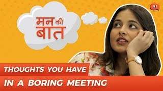 Mann Ki Baat | Thoughts You Have In A Boring Meeting - EP 1 Ft. Palak Shah