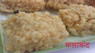 कलाकंद । Kalakand وصفة في الهندية | ديوالي الخاصة l كيفية جعل Kalakand وصفة
