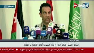 التحالف العربي: منافذ اليمن الإغاثية مفتوحة أمام المنظمات الدولية