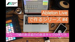 「Ableton Live で作るシリーズ」#4 グルーヴ感のある迫力のあるキックの作り方