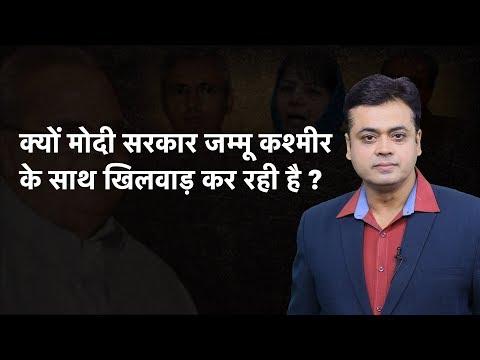 क्यों मोदी सरकार जम्मू कश्मीर  के साथ खिलवाड़ कर रही है ?