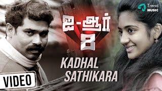 i-r-8-tamil-movie-kadhal-sathikara-song-n-p-ismail-s-goneshwaran-trend-music