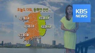 날씨 중부 폭염주의보… 서울 32도 춘천 33도  KB…