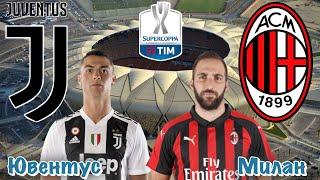 Ювентус - Милан | Финал СуперКубка Италии 16.01.19 | прогноз на футбол Обзор