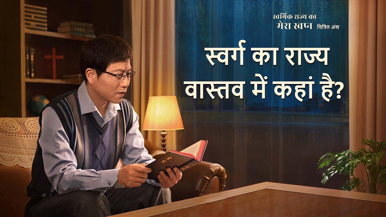 """Hindi Christian Movie """"स्वर्गिक राज्य का मेरा स्वप्न"""" अंश 3 : स्वर्ग का राज्य वास्तव में कहां है?"""