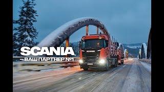 Подписывайтесь на наш Youtube-канал! Scania СибТракСкан