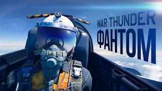 Фантом — War Thunder