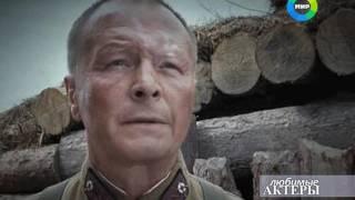 Любимые актеры Борис Галкин документальный фильм