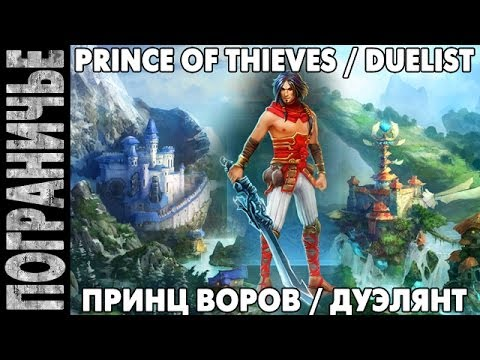 prime world П�ин� во�ов prince of thieves duelist