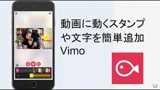 iPhone 動画編集 無料アプリ Vimo-01 沖縄動画集客