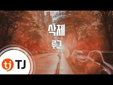 [TJ노래방] 삭제 - 루그 (Deletion - Lug) / TJ Karaoke