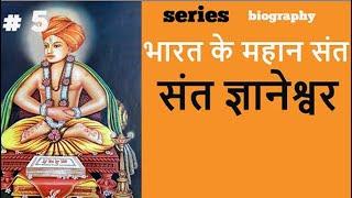 भारत के महान संत | Series | #5 संत ज्ञानेश्वर   | Great Saints of India