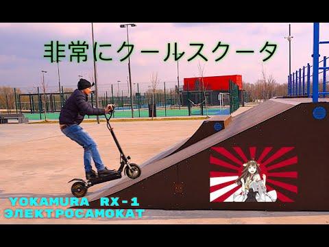 Электросамокат Yokamura Rx1 Японский дизайн. Тест драйв и обзор.