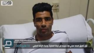 مصر العربية | أول تعليق لمحمد صبحي بعد خروجه من غرفة العمليات وإجراء الرباط الصليبي