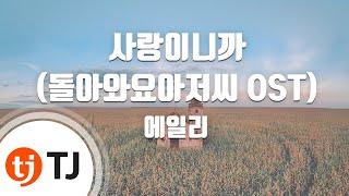 [TJ노래방] 사랑이니까(돌아와요아저씨OST) - 에일리(Ailee) / TJ Karaoke
