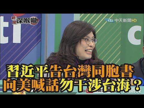 《新聞深喉嚨》精彩片段 習近平告台灣同胞書 向美喊話勿干涉台海?