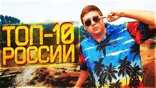 ТОП-10 РОССИИ! ТОЛЬКО 5% ИГРОКОВ ПОПАДАЮТ В РЕЙТИНГ! PUBG PLAYERUNKNOWN'S BATTLEGROUNDS ПАБГ ПУБГ