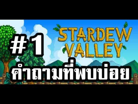 คำถามที่พบบ่อยสำหรับคนเล่นเกม Stardew Valley