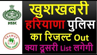 Haryana Police Result Out List Confusion - क्या वेटिंग लिस्ट लगेगी | Haryana Police Result 2019