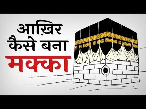 आख़िर कैसे बना मक्का    How Mecca built    Story of Makka madina    Mecca black stone