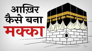 आख़िर कैसे बना मक्का || How Mecca built || Story of Makka madina || Mecca black stone