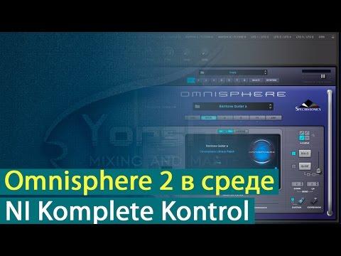 Spectrasonics Omnisphere 2 в среде NI Komplete Kontrol