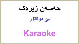 Kurdish Karaoke: Hasan Zirak - Be Dktor حهسهن زیرهک - بێ دوکتۆر